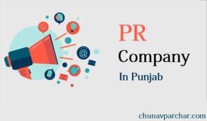 PR Company In Punjab