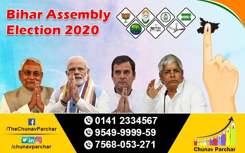 Bihar Assembly Election 2020 date