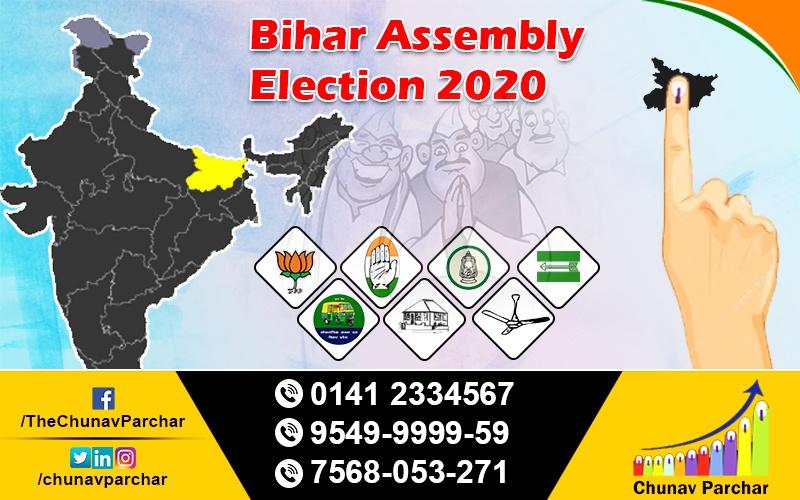 Bihar Assembly Election 2020, Mahagathbandhan or NDA next ...