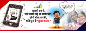 Bihar Election Marketing 2020