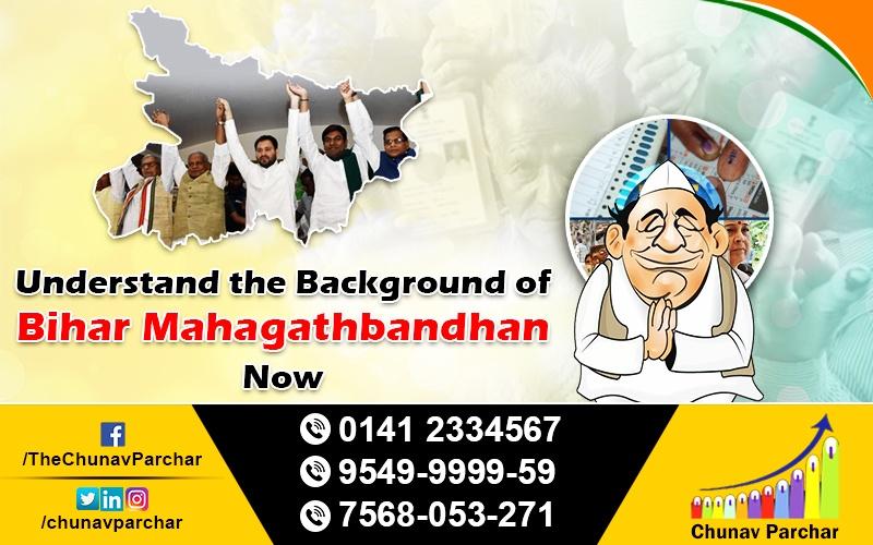 Bihar Mahagathbandhan 2020