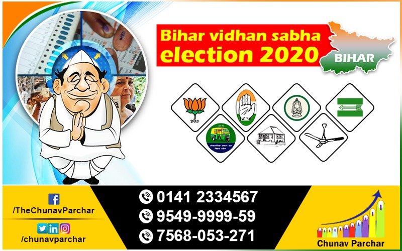 Bihar Vidhan Sabha Election 2020 – Date of Bihar Assembly Election 2020, Opinion Pole, Election Campaigning (बिहार विधान सभा इलेक्शन)